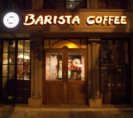 BARISTA COFFEE – 西雅圖咖啡榮星店